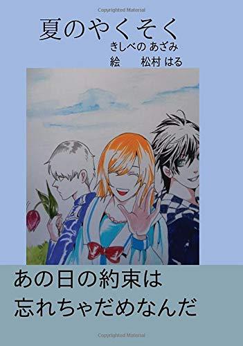 夏のやくそく (∞books(ムゲンブックス) - デザインエッグ社)