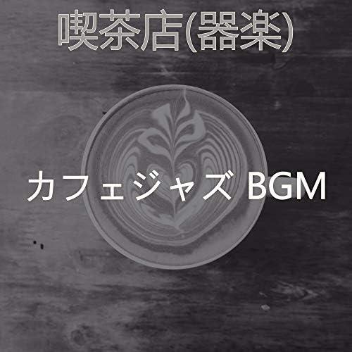 カフェジャズ BGM
