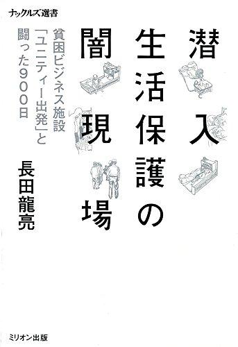潜入 生活保護の闇現場 (ナックルズ選書)
