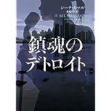 鎮魂のデトロイト (ハーパーBOOKS)