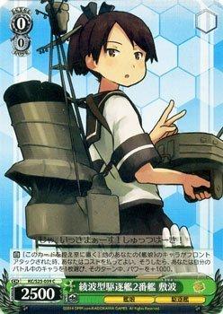 ヴァイスシュヴァルツ 綾波型駆逐艦2番艦 敷波 コモン KC/S25-059-C 【艦隊これくしょん -艦これ-】
