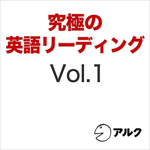 究極の英語リーディングVol. 1(アルク) Titelbild