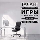 Equipo ruso pared de vinilo empresa rusa pegatinas de pared protección de animales salvajes
