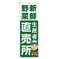 アッパレ のぼり旗 野菜 生産者 直売所 のぼり 四方三巻縫製 (ジャンボ) F24-0016B-J