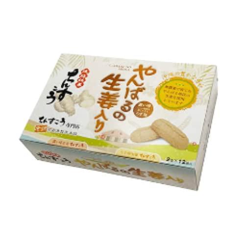 やんばるの生姜入りちんすこう24個(濃味・薄味各12個)