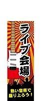 『60cm×180cm(ほつれ防止加工)』お店やイベントに! ライブ会場 熱い音楽で盛り上がろう!