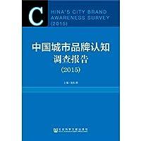 China city brand awareness survey (2015)(Chinese Edition)