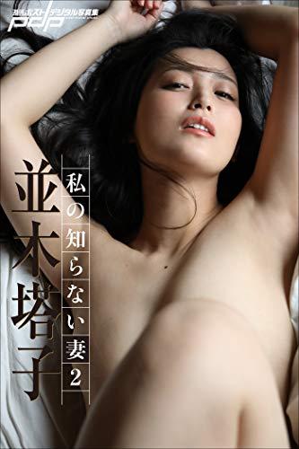 並木塔子 私の知らない妻2 週刊ポストデジタル写真集