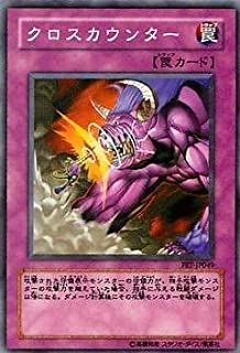Yu-Gi-Oh! / 4th Period / 3 Rounds / FET-JP 049 Cross Counter R