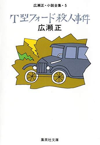 広瀬正・小説全集・5 T型フォード殺人事件 (集英社文庫)