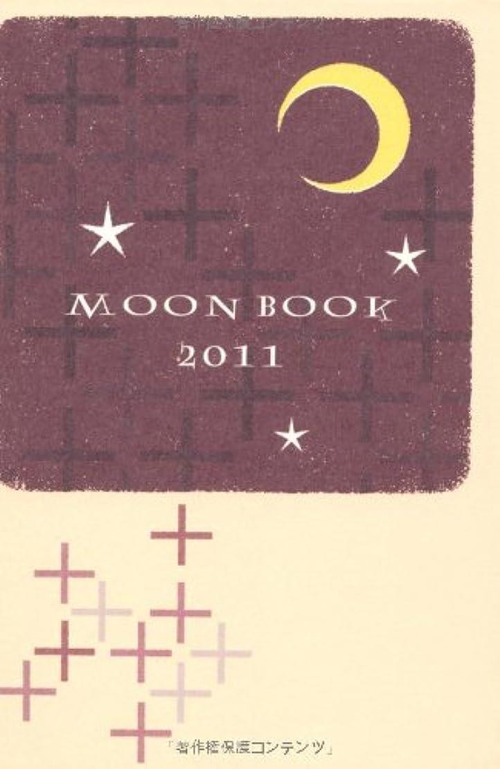 減らす宣教師蒸MOON BOOK2011