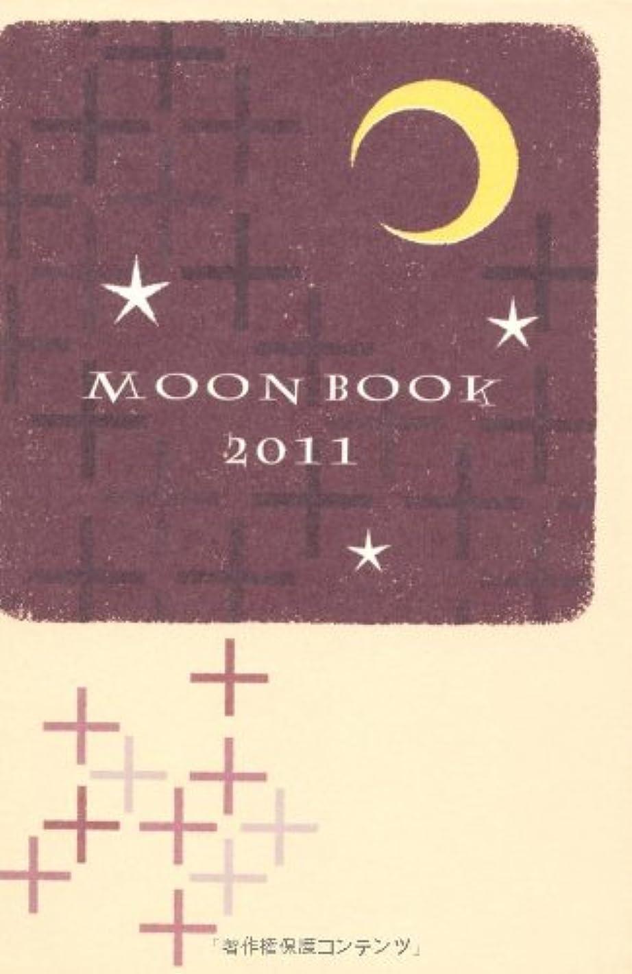 隣接する汗アセMOON BOOK2011