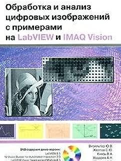 Processing and analysis of digital images with examples in LabVIEW and IMAQ Vision / Obrabotka i analiz tsifrovykh izobrazheniy s primerami na LabVIEW i IMAQ Vision