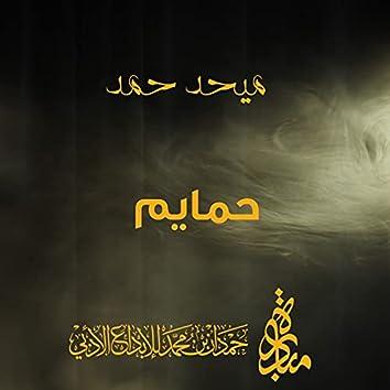 Hamayem