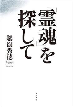 [鵜飼 秀徳]の「霊魂」を探して (角川学芸出版単行本)
