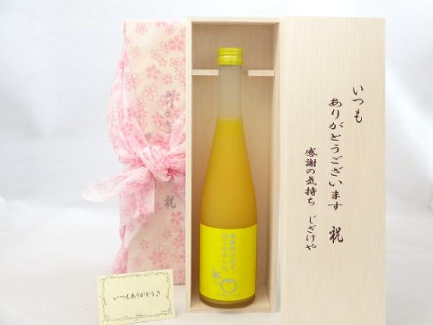 試み処理する多用途贈り物セット いつもありがとうございます感謝の気持ち木箱セット 梅酒セット ( 篠崎 高知県の馬路村のゆず果汁を贅沢使用 ゆず梅酒はじめました。 500ml(福岡県) ) メッセージカード付