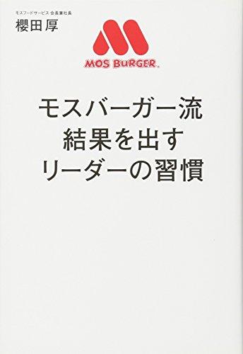 モスバーガー流 結果を出すリーダーの習慣