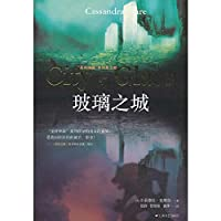 City of Glass(Chinese Edition)