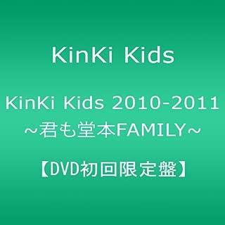 KinKi Kids 2010-2011 ~君も堂本FAMILY~ 【DVD初回限定盤】