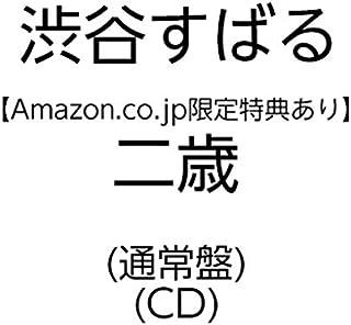 【Amazon.co.jp限定】二歳(通常盤)(ステッカーシート付)