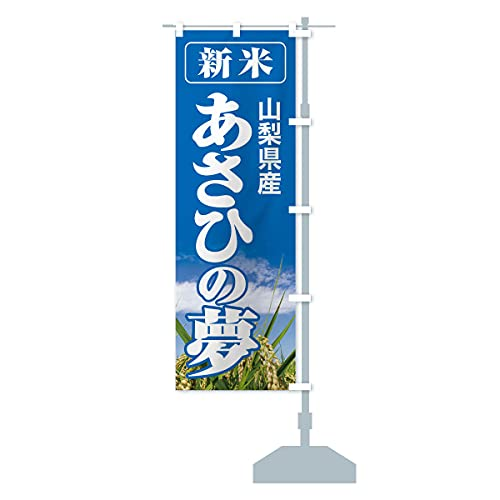 新米・山梨県産・あさひの夢 のぼり旗 サイズ選べます(スリム45x180cm 右チチ)