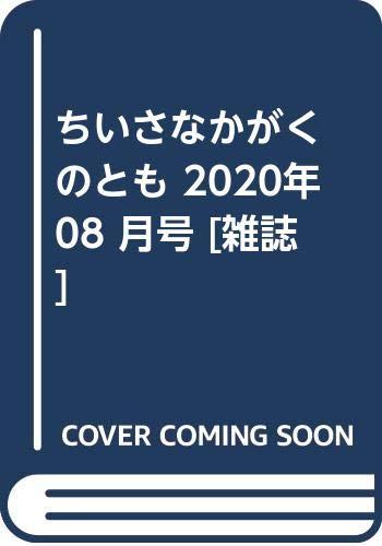 ちいさなかがくのとも 2020年 08 月号 [雑誌]