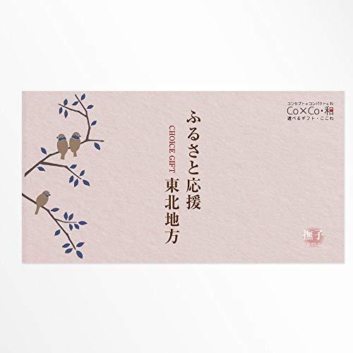 アプコ Co×Co ふるさと応援東北「 撫子 」