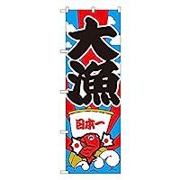 大漁 のぼり No.177/62-7054-81