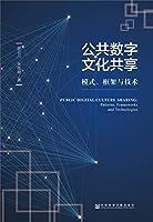 公共数字文化共享:模式、框架与技术