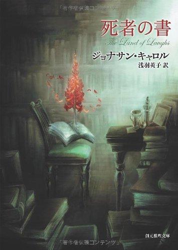 死者の書 (創元推理文庫)