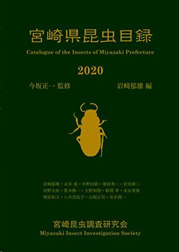 宮崎県昆虫目録 2020の詳細を見る