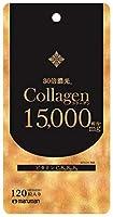マルマン コラーゲン15000 302mg×120粒