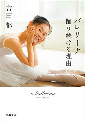 バレリーナ 踊り続ける理由 (河出文庫)