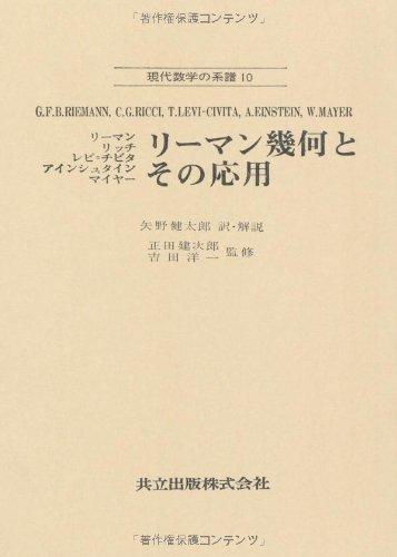 リーマン幾何とその応用 (現代数学の系譜 10)