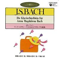 ピアノ教則シリーズ11 バッハ アンナ・マグダレーナのためのクラヴィーア小曲集