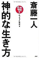斎藤一人 神的(かみてき)な生き方