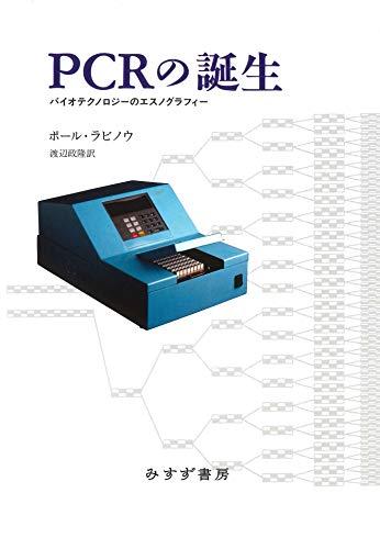 PCRの誕生ーーバイオテクノロジーのエスノグラフィー【新装版】の詳細を見る