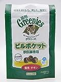 エランコジャパン グリニーズ ピルポケット チキン 45g(標準45個入)