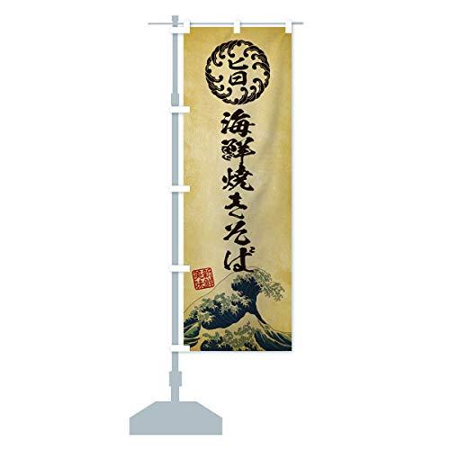 海鮮焼きそば/海鮮・魚介・鮮魚・浮世絵風・レトロ風 のぼり旗 サイズ選べます(コンパクト45x150cm 左チチ)
