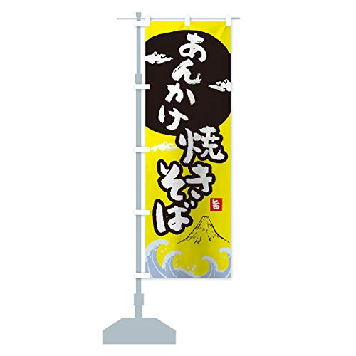 あんかけ焼きそば のぼり旗 サイズ選べます(ショート60x150cm 左チチ)