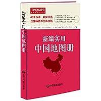 新编实用中国地图册(彩皮)