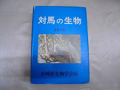 対馬の生物〈1976〉 (1976年)