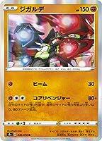 ポケモンカードゲーム PK-S3a-039 ジガルデ R