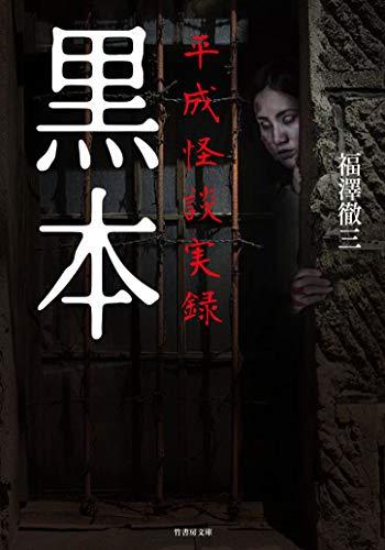 黒本 平成怪談実録 (竹書房文庫)