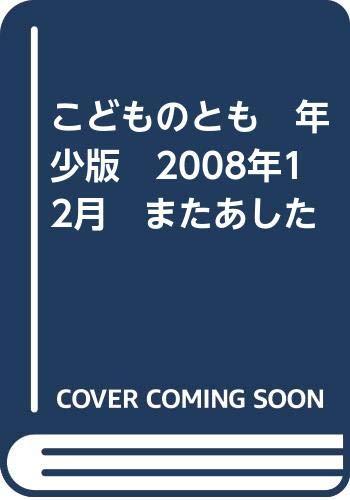 こどものとも 年少版 2008年12月 またあしたの詳細を見る