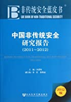 2011-2012-Research Report of Chinese Non-traditional Security: Blue Papers in 2012 (Chinese Edition)