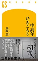 中高年ひきこもり (幻冬舎新書)