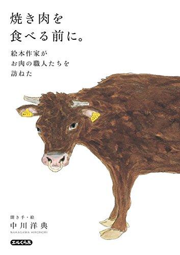 焼き肉を食べる前に。 ―絵本作家がお肉の職人たちを訪ねた― (エルくらぶ)の詳細を見る