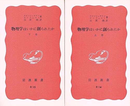 物理学はいかに創られたか〈上,下巻〉―初期の観念から相対性理論及び量子論への思想の発展 (1950年) (岩波新書)の詳細を見る