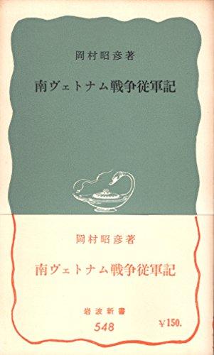 南ベトナム戦争従軍記 (1965年) (岩波新書)